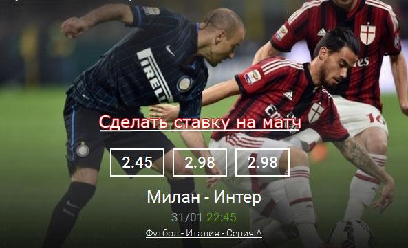 Milan-InterBK
