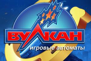 вулкан официальный сайт игровых автоматов