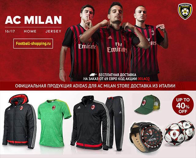 Баннер для сайта Милан 640