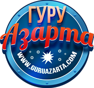 Новый игровой портал guruazarta.com