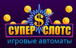 Картинки по запросу Игровой портал Super Slots