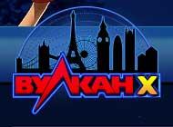 Вулкан X казино онлайн
