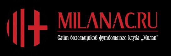 Официалый сайт футбольного клуба милан