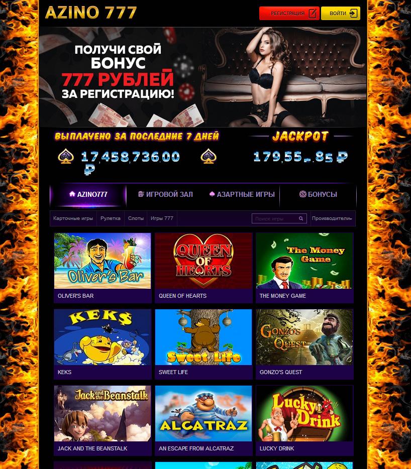 Как упростить себе жизнь, играя в казино Azino777?