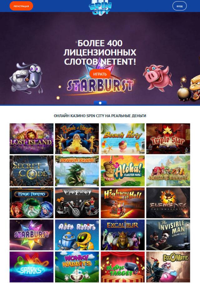 Spin City казино: лучшие игровые автоматы