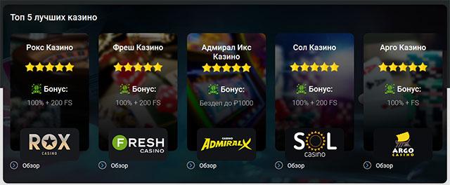рейтинг российских интернет казино