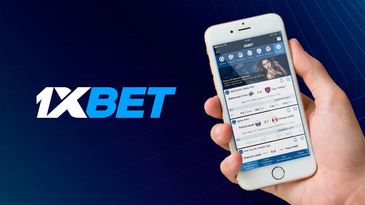 Зеркало 1xBet – сайт официального доступа к выгодным ставкам.